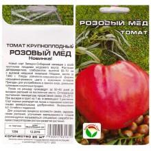 Томат Розовый мёд, ССада